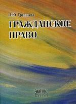 Гражданское право России