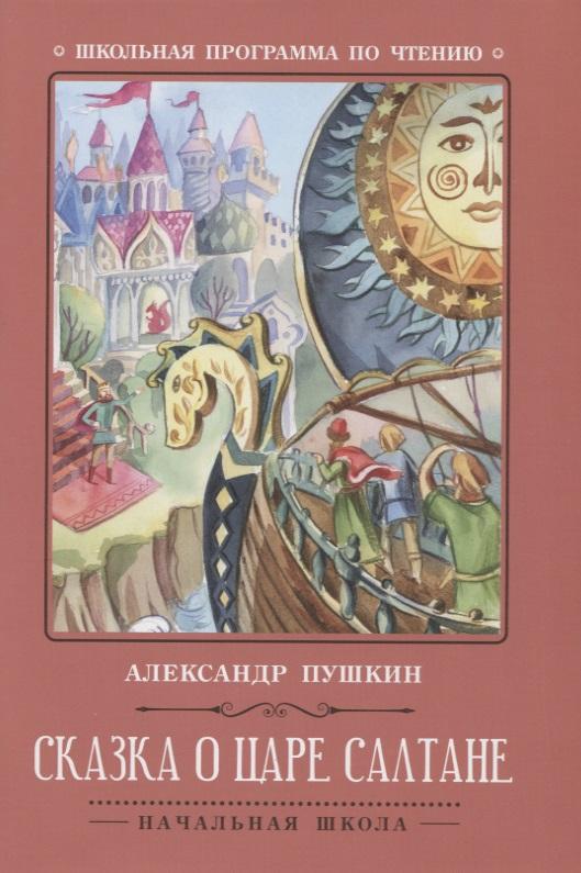 Пушкин А. Сказка о царе Салтане сказка о царе салтане