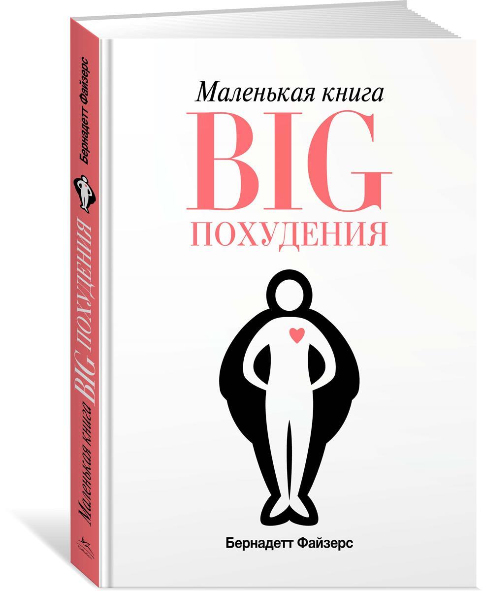 Файзерс Б. Маленькая книга BIG похудения hudora big wheel rx 205