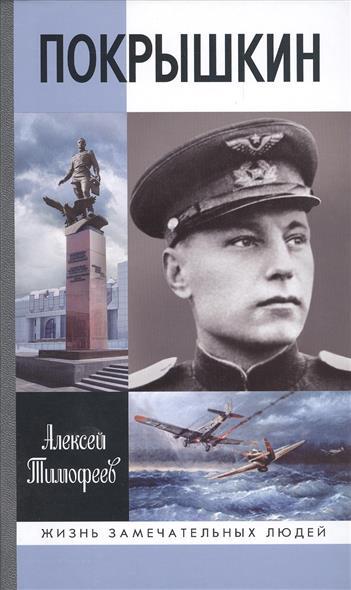 Тимофеев А. Покрышкин. 4-е издание, дополненное