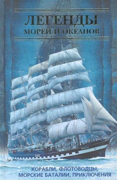 Легенды морей и океанов Корабли флотоводцы…