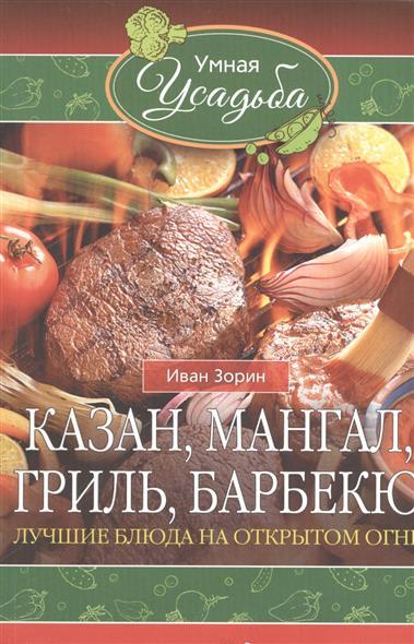 Зорин И. Казан, мангал, гриль, барбекю. Лучшие блюда на открытом огне