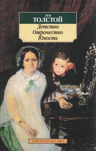 Фото Толстой Л. Детство Отрочество Юность детство отрочество