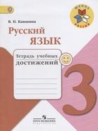 Русский язык. Тетрадь учебных достижений. 3 класс. Учебное пособие для общеобразовательных организаций