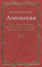 Логомахия. Поэма Тимура Кибирова
