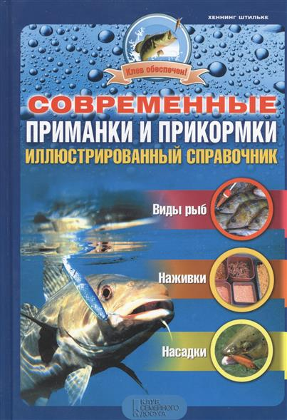 Современные приманки и прикормки: Иллюстрированный справочник