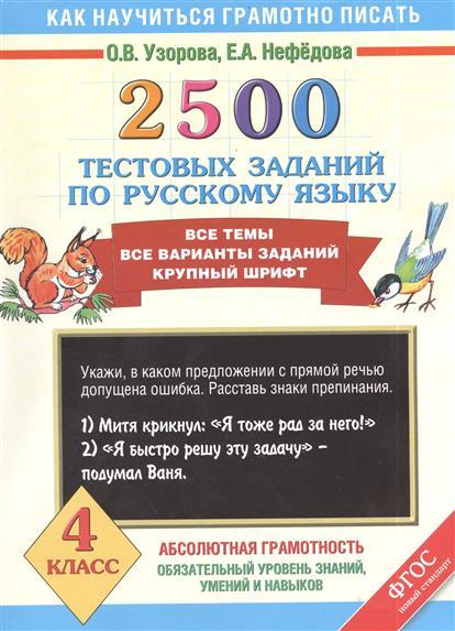 Узорова О., Нефедова Е. 2500 тестовых заданий по русскому языку. Все темы. Все варианты заданий. Крупный щрифт. 4 класс