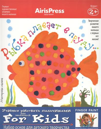 Рыбка плавает в пруду. Учимся рисовать пальчиками. Для малышей. Набор основ для детского творчества. Игра развивающая и обучающая. Для детей от 2 лет