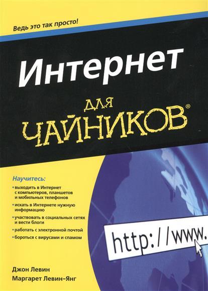 Левин Дж., Левин-Янг М. Интернет для чайников ISBN: 9785845919144 янг а мек б кантелон м node js в действии