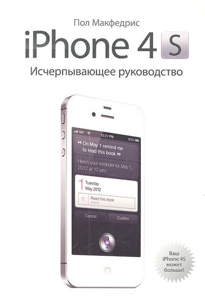 Книга iPhone 4S. Исчерпывающее руководство. Макфедрис П.
