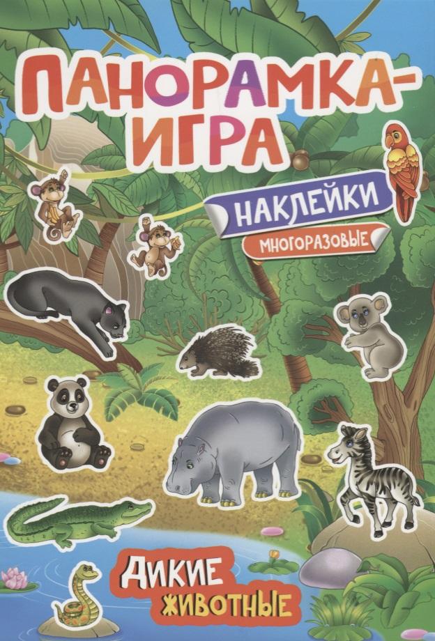 Игнатова А. Дикие животные игнатова а лесные животные