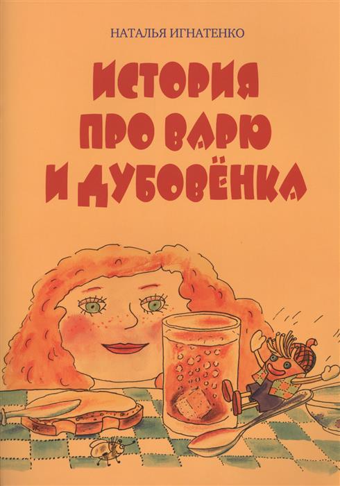 Игнатенко Н. История про Варю и Дубовенка