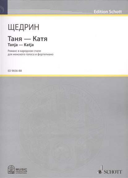 Таня - Катя = Tanja - Katja. Романс в народном стиле для женского голоса и фортепиано
