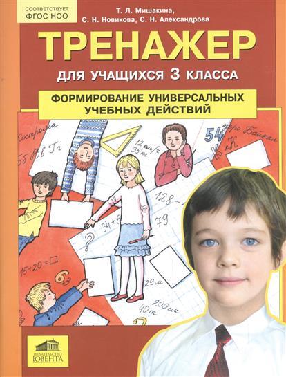 Мишакина Т.: Тренажер для учащихся 3 класса. Формирование универсальных учебных действий