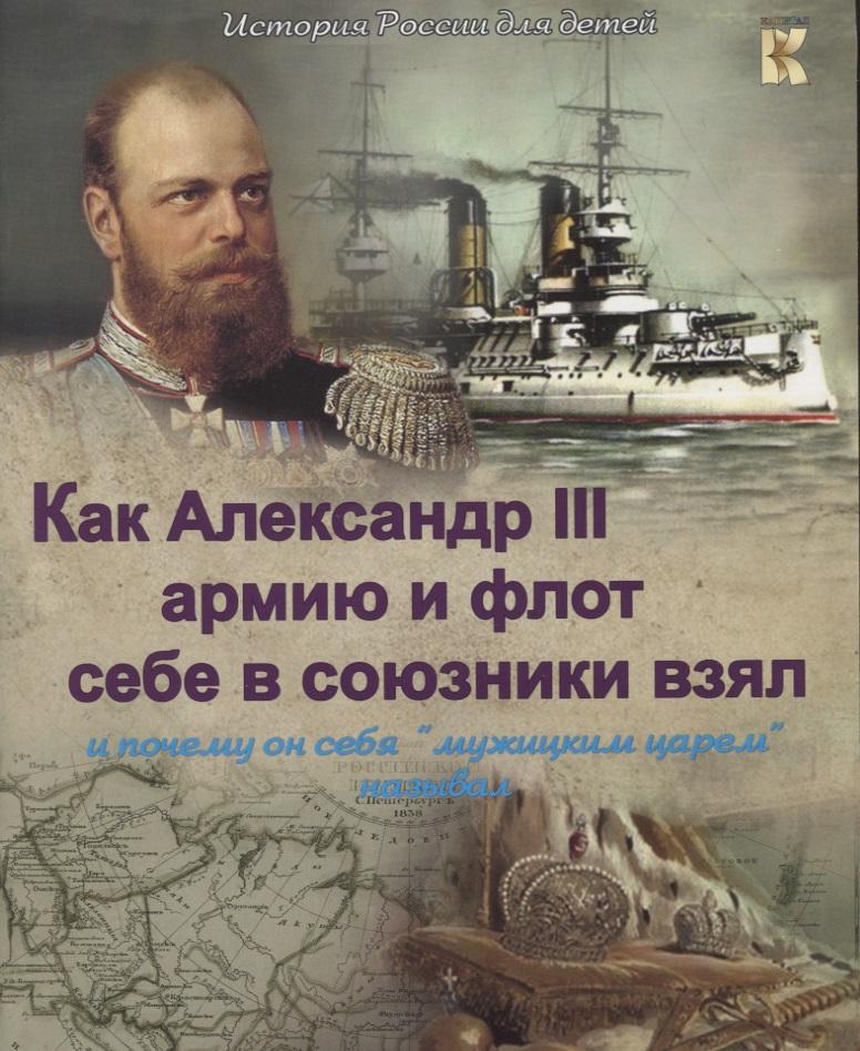 Как Александр III армию и флот себе в союзники взял и почему себя