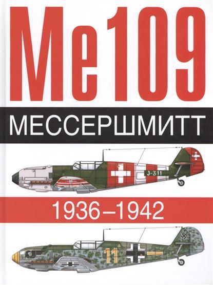 Жуино А., Эль Бьед А. Ме109. Мессершмидт. 1936-1942