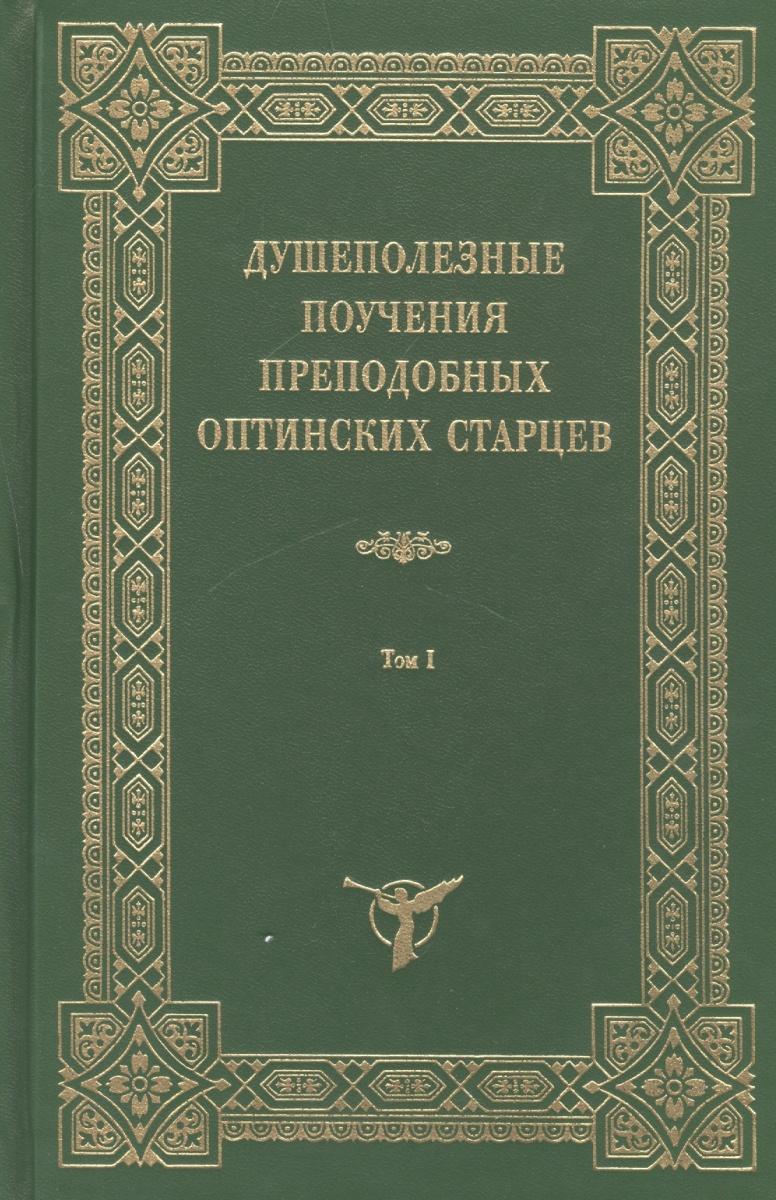 Душеполезные поучения преподобных Оптинских старцев. В двух томах (комплект из 2 книг)