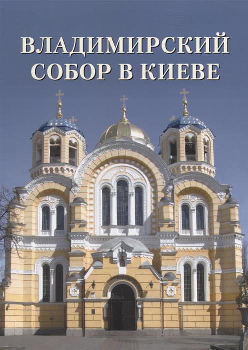 Астахов А. (сост.) Владимирский собор в Киеве