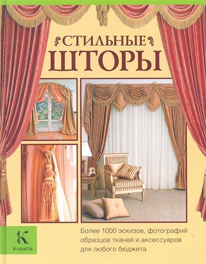 Мур Дж. Стильные шторы. 500 идей для занавесок и штор