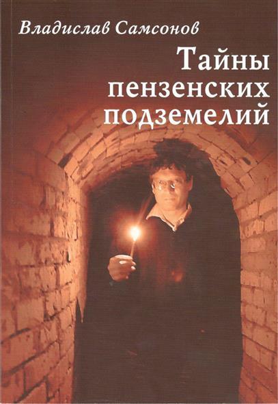 Тайны пензенских подземелий