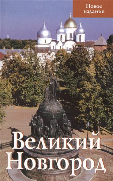Секретарь Л. Великий Новгород голомолзин е великий новгород тверь клин вышний волочек валдай бологое