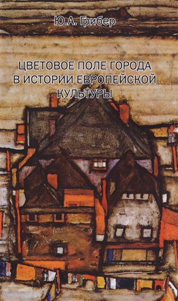 Цветовае поле города в истории европейской культуры. Монография
