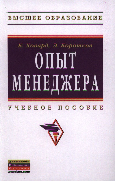 Ховард К., Коротков Э. Опыт менеджера. Учебное пособие