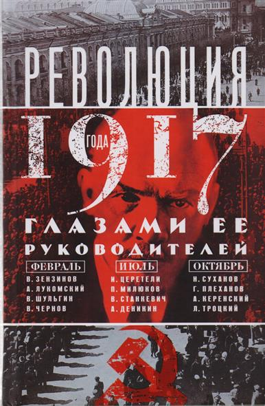 Анин Д. Революция 1917 года глазами ее руководителей обвал смута 1917 года глазами русского писателя
