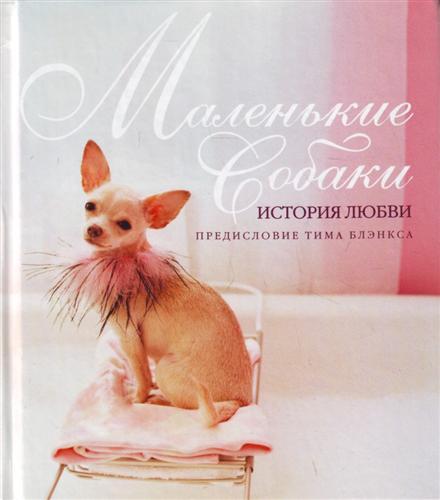 Метельская Г.(пер) Маленькие собаки История любви