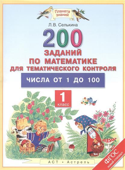 200 заданий по математике для тематического контроля. 1 класс. Числа от 1 до 100