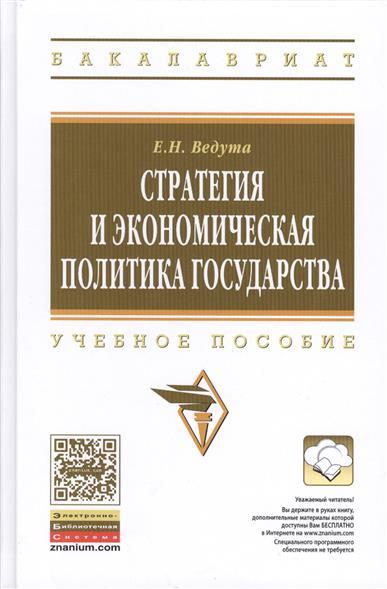 Ведута Е. Стратегия и экономическая политика государства. Учебное пособие. Второе издание, дополненное и исправленное цена