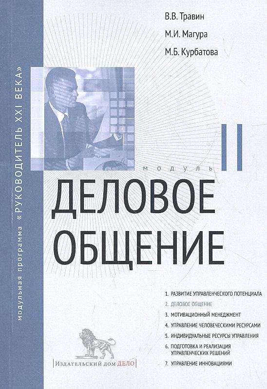 Травин В., Магура М., Курбатова М. Деловое общение. Модуль II. Учебно-практическое пособие
