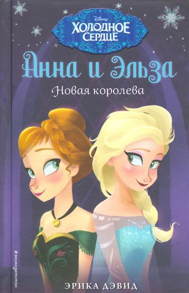 Дэвид Э. Анна и Эльза. Новая королева анна королева пиратов
