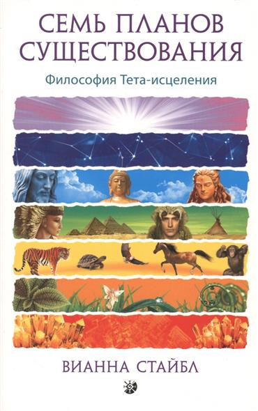 Семь Планов Существования: Философия Тета-исцеления