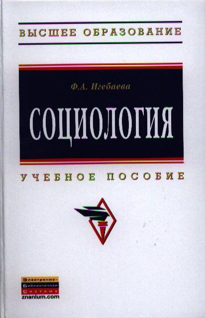 Игебаева Ф. Социология. Учебное пособие