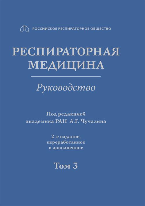 Чучалин А. (ред.) Респираторная медицина. Руководство. В 3 томах. Том 3 кугай а медицина в калейдоскопе философии