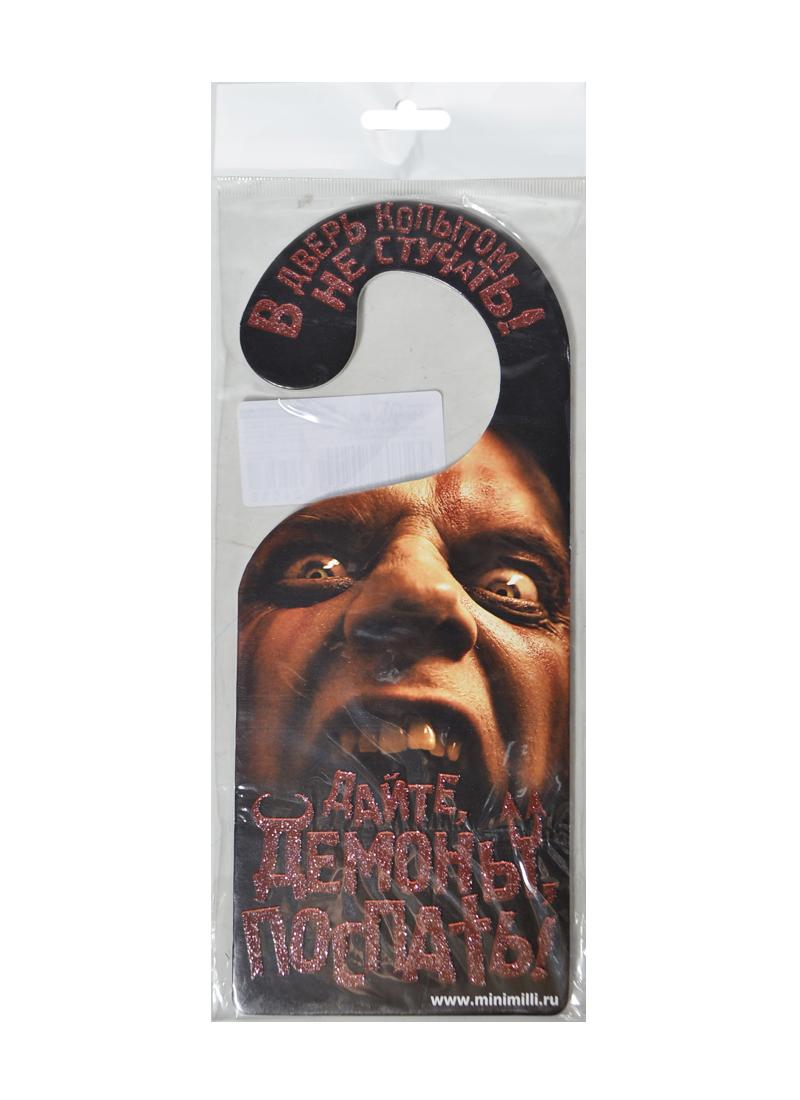 Табличка на дверь Р-038 Дайте, демоны поспать/Уйдите люди, я в печал (Минимилли)