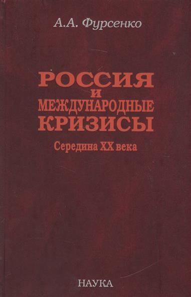 Россия и международные кризисы. середина XX века