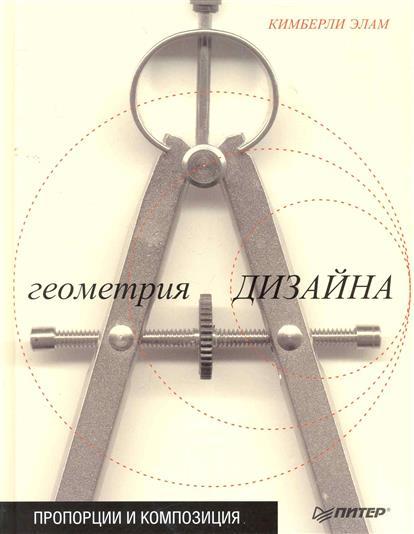 Геометрия дизайна Пропорции и композиция