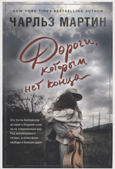 Мартин Ч. Дороги, которым нет конца мартин ч в объятиях дождя роман