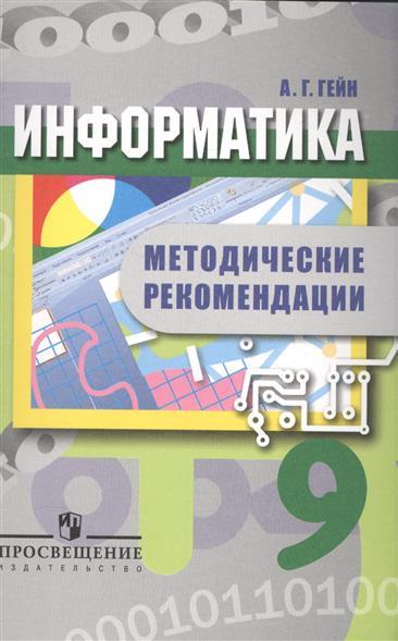 Информатика. 9 класс. Методические рекоммендации. Пособие для учителей