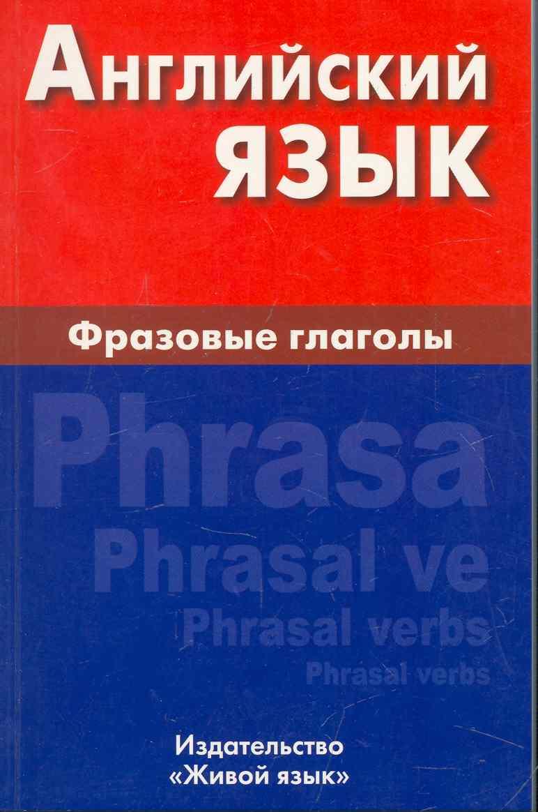 Волошина О. Английский язык Фразовые глаголы крылова и английский язык фразовые глаголы