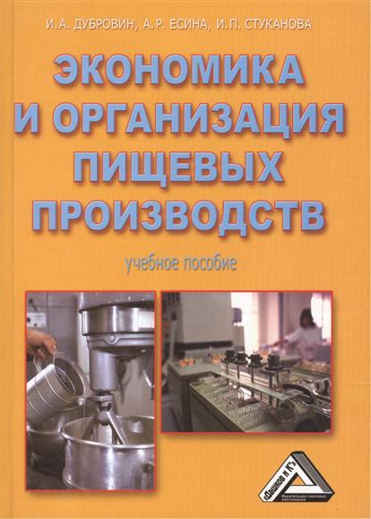 Экономика и организация пищевых производств. Учебное пособие. 4-е издание, дополненное и переработанное