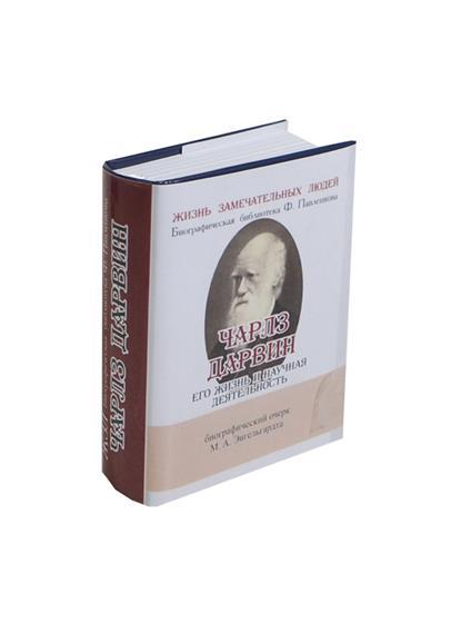 Чарлз Дарвин. Его жизнь и научная деятельность. Биографический очерк (миниатюрное издание)