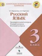 Русский язык. 3 класс. Предварительный контроль. Текущий контроль. Итоговый контроль