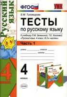 Тесты по русскому языку. 4 класс. Часть 1. К учебнику Л.М. Зелениной, Т.Е Хохловой