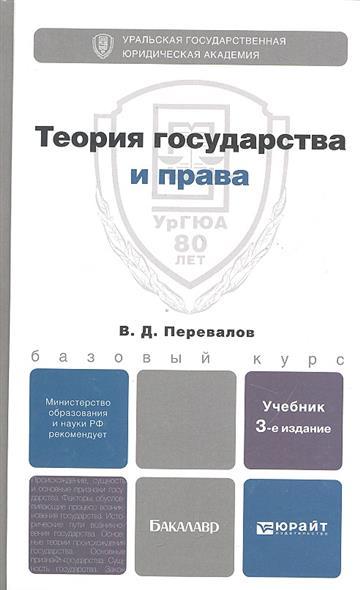Перевалов В. Теория государства и права. Учебник для бакалавров хропанюк в н теория государства и права учебник для бакалавров 10 е изд стер