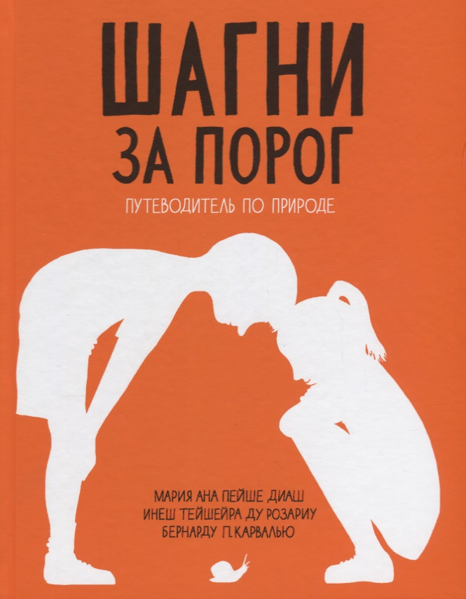 Диаш М., Розариу И. Шагни за порог. Путеводитель по природе