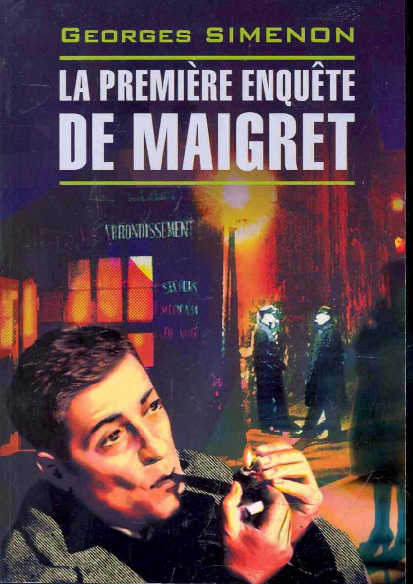 все цены на Сименон Ж. La premiere enquete de Maigret / Первое дело Мегре