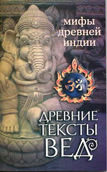 Древние тексты Вед Мифы Древней Индии